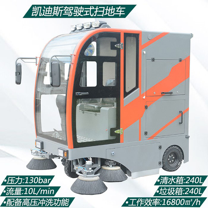 凱迪斯S16駕駛式掃地車 配備高壓沖洗功能 工作效率16500㎡/h 工作時間4-5h