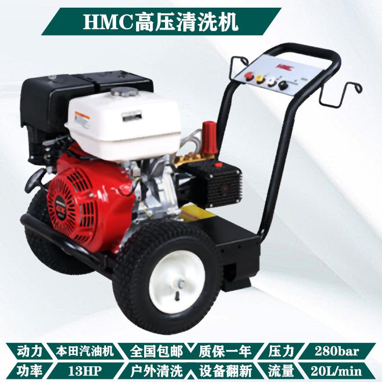 HMC高压压清洗机280公斤20L本田动力汽油机驱动电启动 HD2820