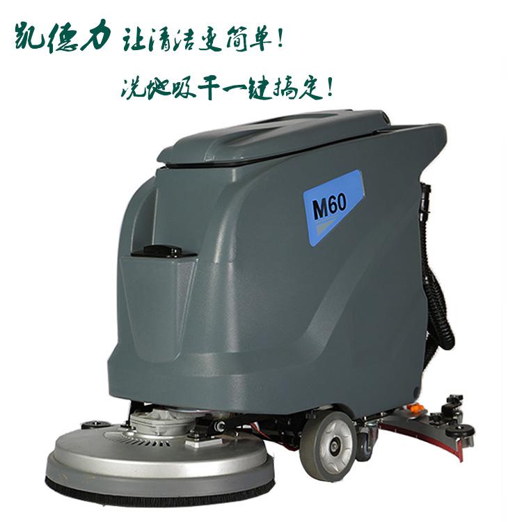凯德力M60手推式洗地机 工作效率2550㎡/h 工作时间3h左右