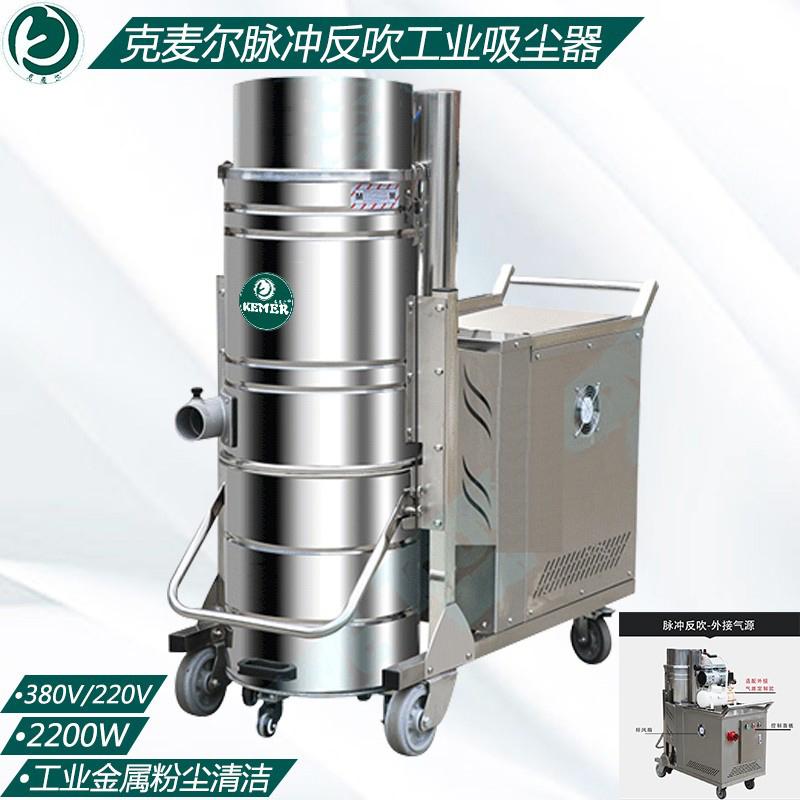 克麥爾MFC2210脈沖反吹工業吸塵器380V/2.2-7.5KW/100L自帶220V空壓機氣源