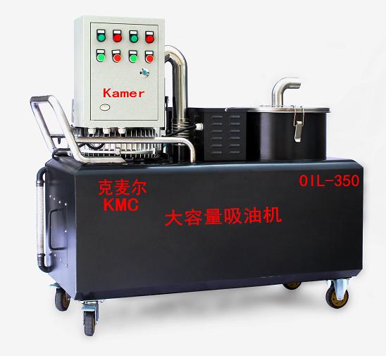 OIL-350L工業吸油機吸液機