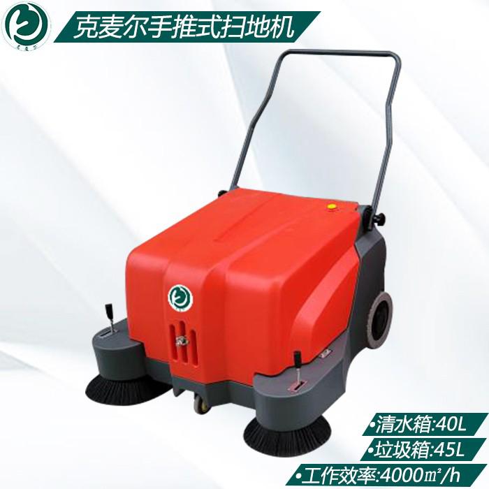 克麥爾S100手推式掃地機 工作效率4000㎡/h 工作時間4-5h