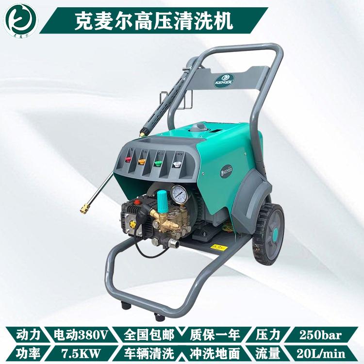 克麦尔BT2520工业高压清洗机380V压力250bar流量20L/min