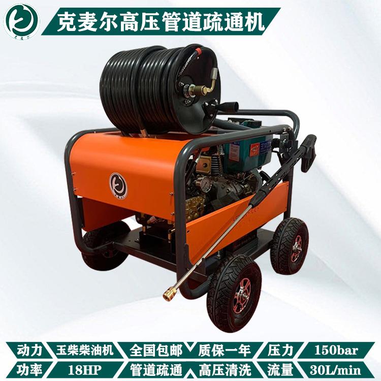 克麦尔KM-D1530YC柴油玉柴动力高压管道疏通机压力150bar流量30L/min