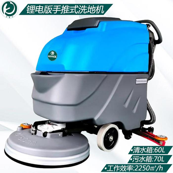 克麥爾SJ510手推式洗地機清水箱60L污水箱70L工作時間3.5-4H