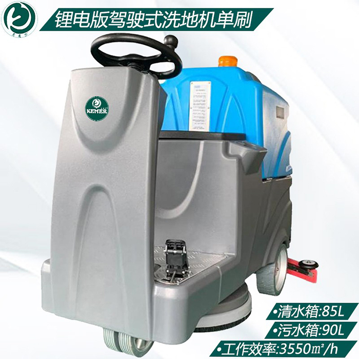 克麥爾SJ85單盤小型駕駛式洗地機清水箱85L污水箱90L工作時間3-4h