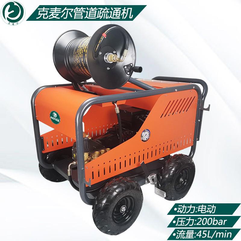 克麦尔KM-E2045GP电动380V高压管道疏通机压力200bar流量45L/min