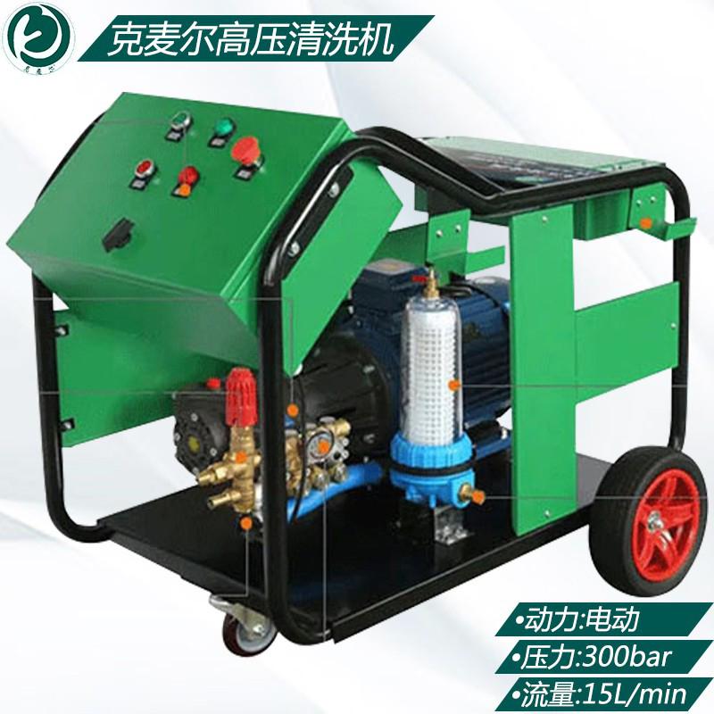 克麦尔BT300高压清洗机300-350公斤大压力 15-23L/min流量