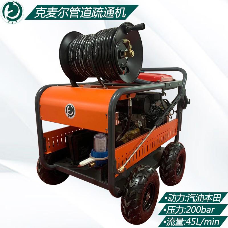 克麦尔KM-Q2045HD汽油本田动力高压管道疏通机压力200bar流量45L/min
