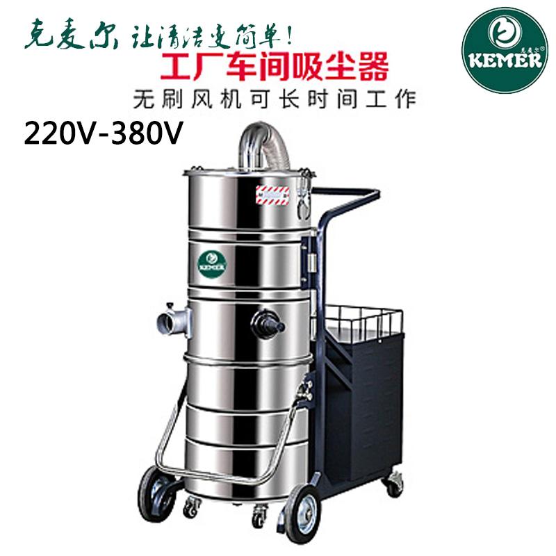 克麥爾A1022大型倉庫車間用大功率吸塵器 家具廠吸木屑粉塵用2200W吸塵設備