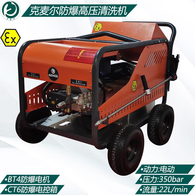 克麥爾EX-3522防爆高壓清洗機壓力350bar流量22L/min化工廠反應釜清洗
