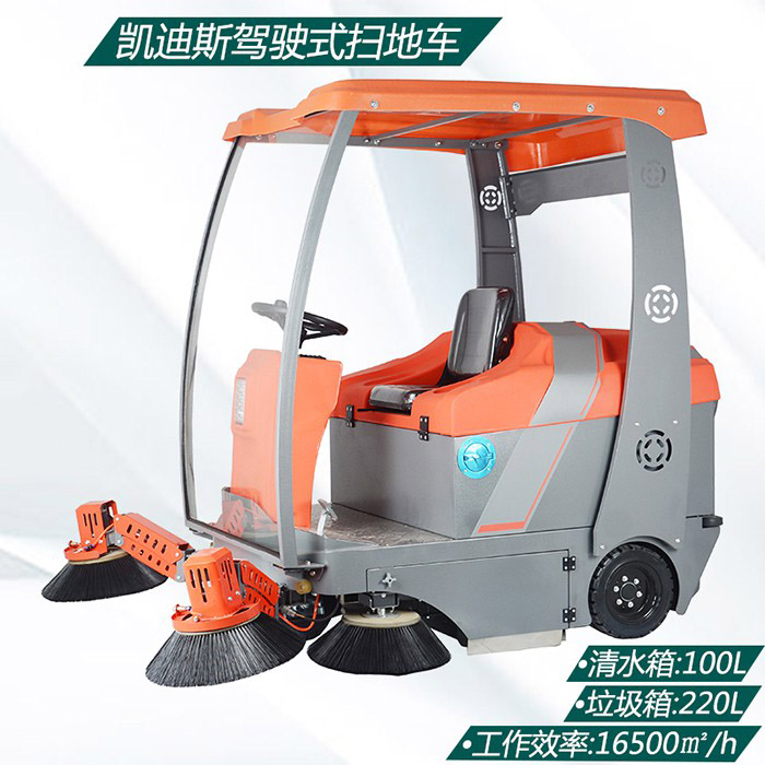 凯迪斯S8驾驶式扫地车 工作效率16500㎡/h 工作时间4-5h