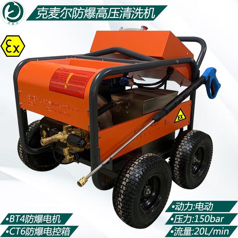 克麦尔EX-1520防爆高压清洗机压力150bar流量20L/min化工厂反应釜清洗