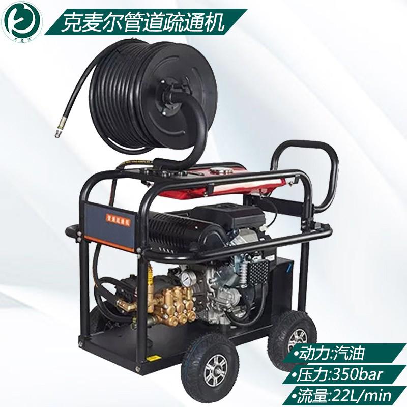 克麦尔BT2235高压管道疏通机 350公斤压力 流量22L/min