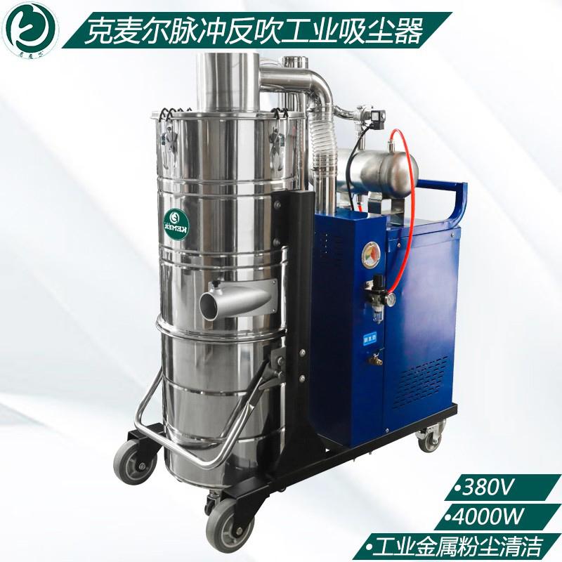 克麥爾PY410E自動脈沖反吹工業吸塵器380V/2.2-7.5KW/100L需外接氣源