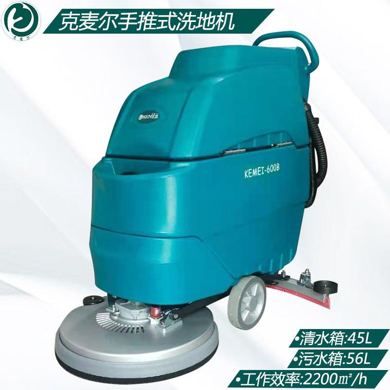 克麦尔KEMEI-600B手推式洗地机清水箱45L污水箱56L工作时间3-4H