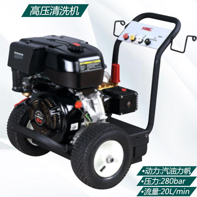 HMC高壓清洗機汽油機驅動280公斤壓力28L/min流量力帆動力電啟動