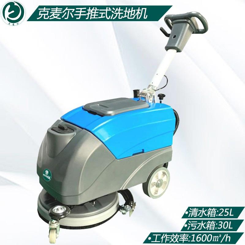 克麥爾SJ25手推式洗地機清水箱25L污水箱30L工作時間2-2.5H