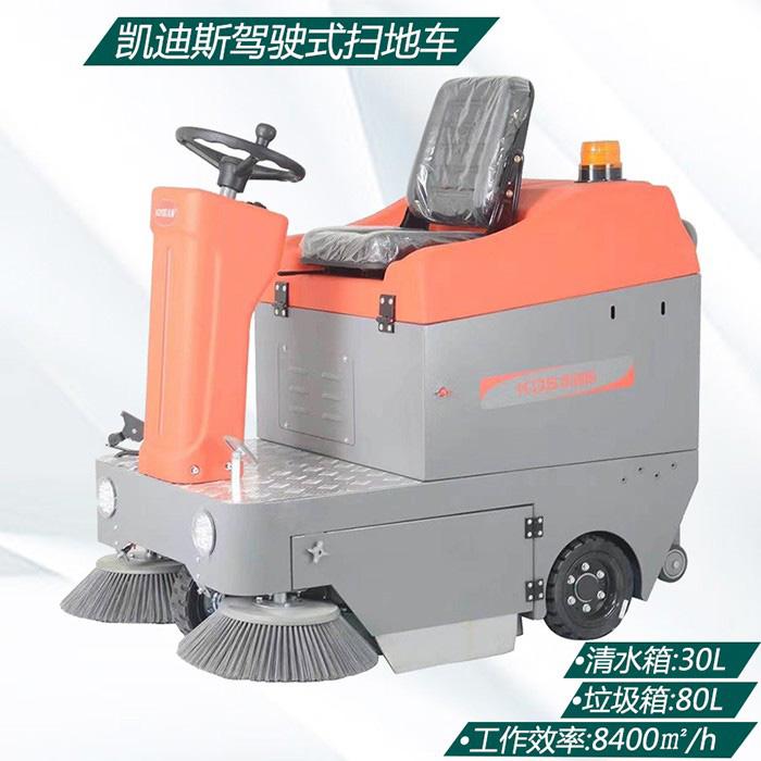 凯迪斯S1驾驶式扫地车 工作效率8400㎡/h 工作时间4-6h