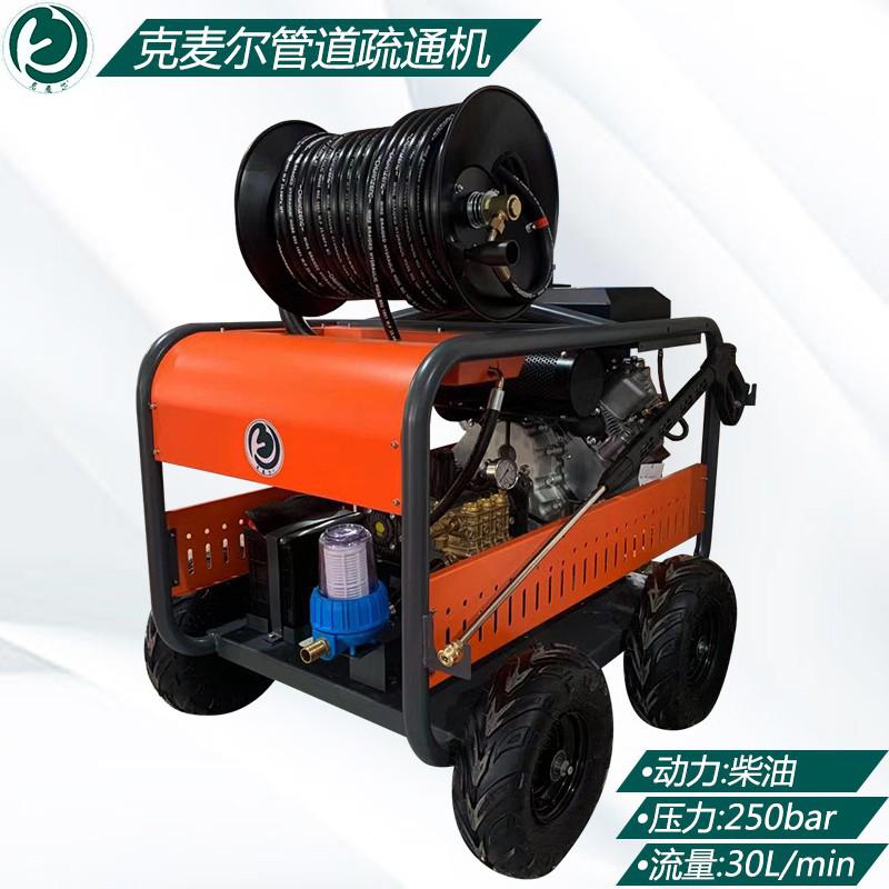 克麥爾KM-D2530GP柴油高壓管道疏通機壓力250bar流量30L/min